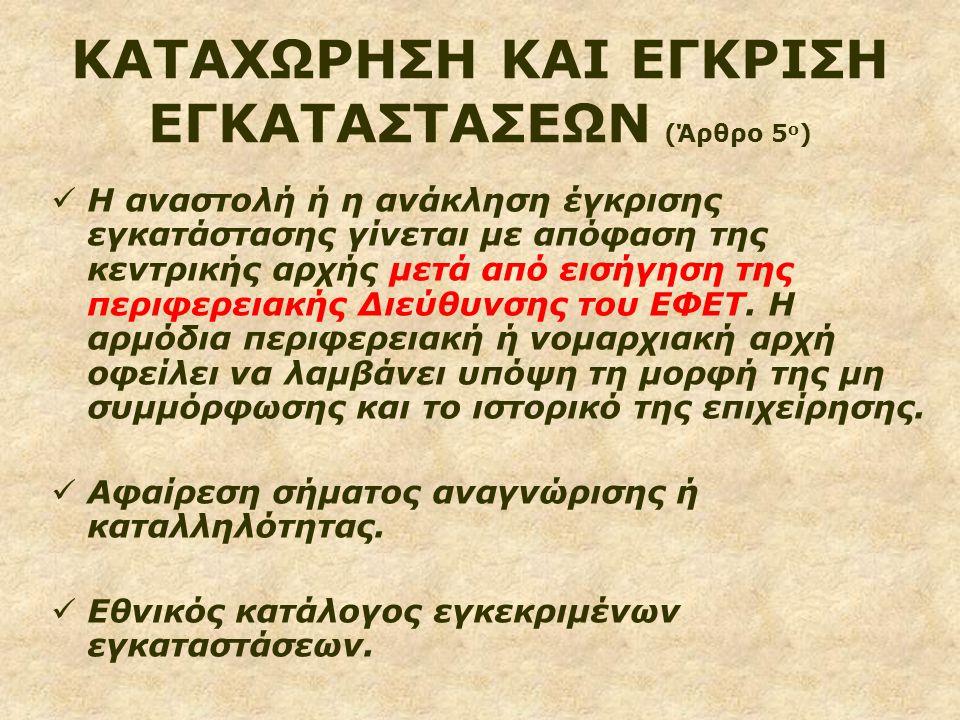 ΚΑΤΑΧΩΡΗΣΗ ΚΑΙ ΕΓΚΡΙΣΗ ΕΓΚΑΤΑΣΤΑΣΕΩΝ (Άρθρο 5ο)