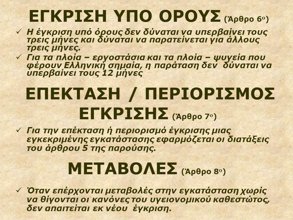 ΕΓΚΡΙΣΗ ΥΠΟ ΟΡΟΥΣ (Άρθρο 6ο)