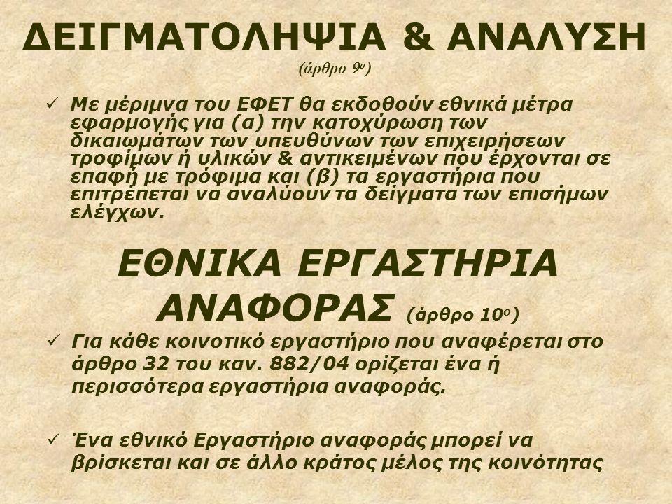 ΔΕΙΓΜΑΤΟΛΗΨΙΑ & ΑΝΑΛΥΣΗ (άρθρο 9ο)