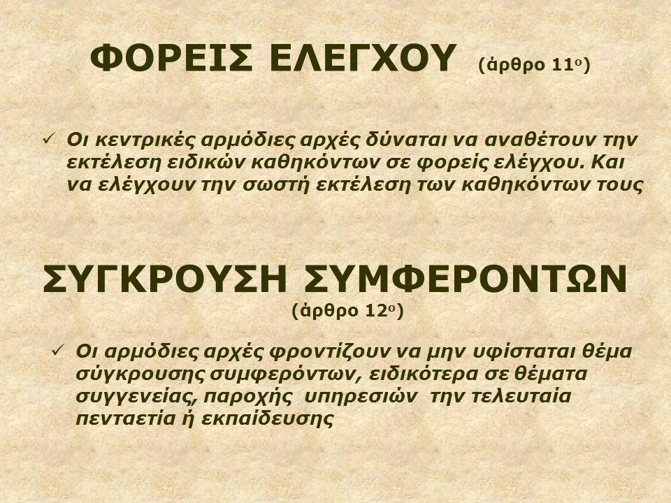 ΦΟΡΕΙΣ ΕΛΕΓΧΟΥ (άρθρο 11ο)