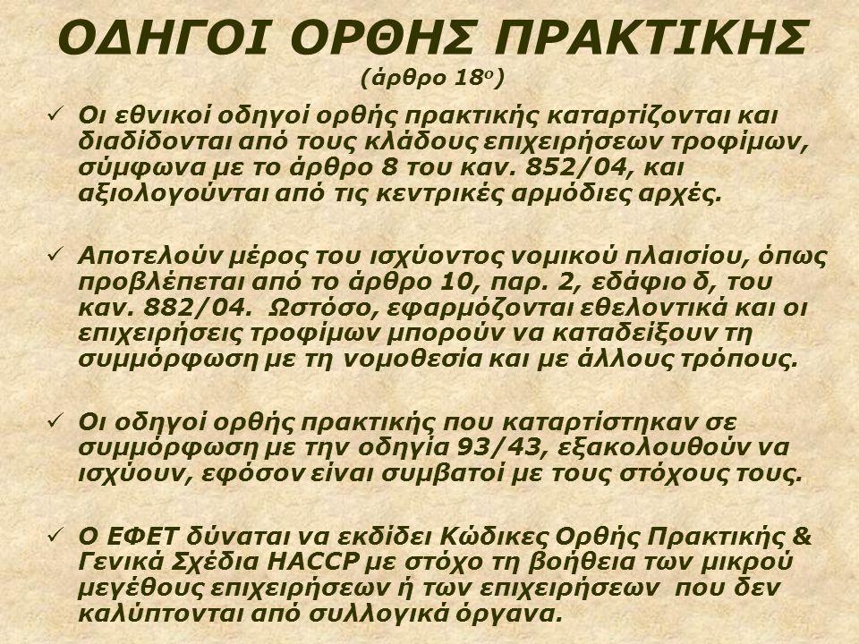 ΟΔΗΓΟΙ ΟΡΘΗΣ ΠΡΑΚΤΙΚΗΣ (άρθρο 18ο)