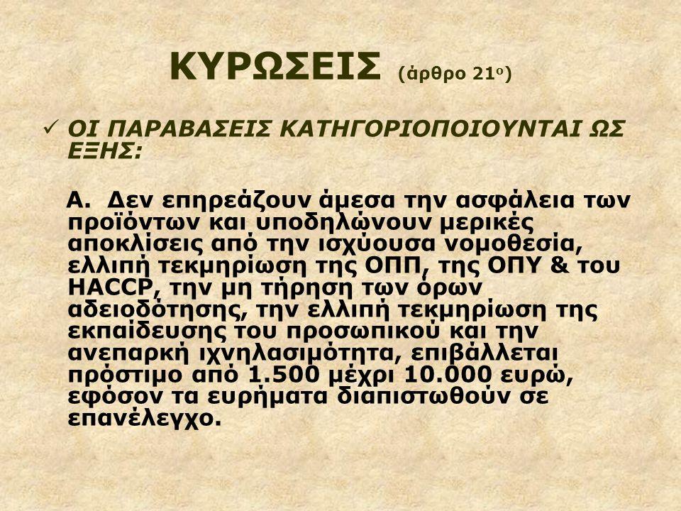 ΚΥΡΩΣΕΙΣ (άρθρο 21ο) ΟΙ ΠΑΡΑΒΑΣΕΙΣ ΚΑΤΗΓΟΡΙΟΠΟΙΟΥΝΤΑΙ ΩΣ ΕΞΗΣ: