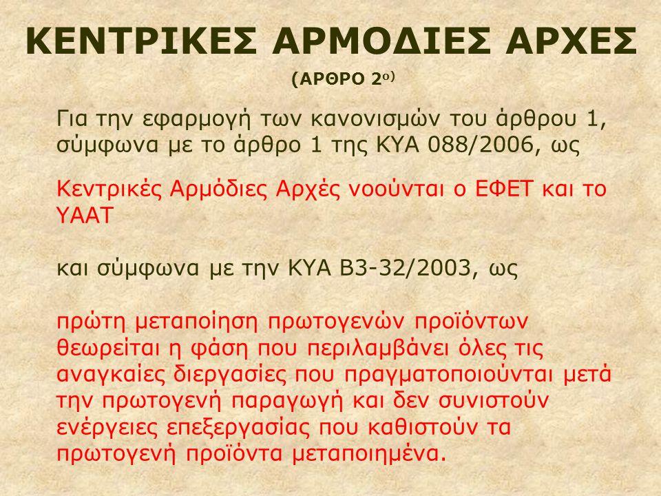 ΚΕΝΤΡΙΚΕΣ ΑΡΜΟΔΙΕΣ ΑΡΧΕΣ (ΑΡΘΡΟ 2ο)