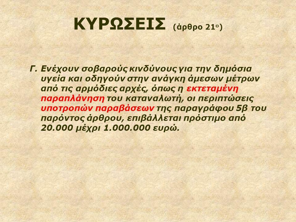ΚΥΡΩΣΕΙΣ (άρθρο 21ο)