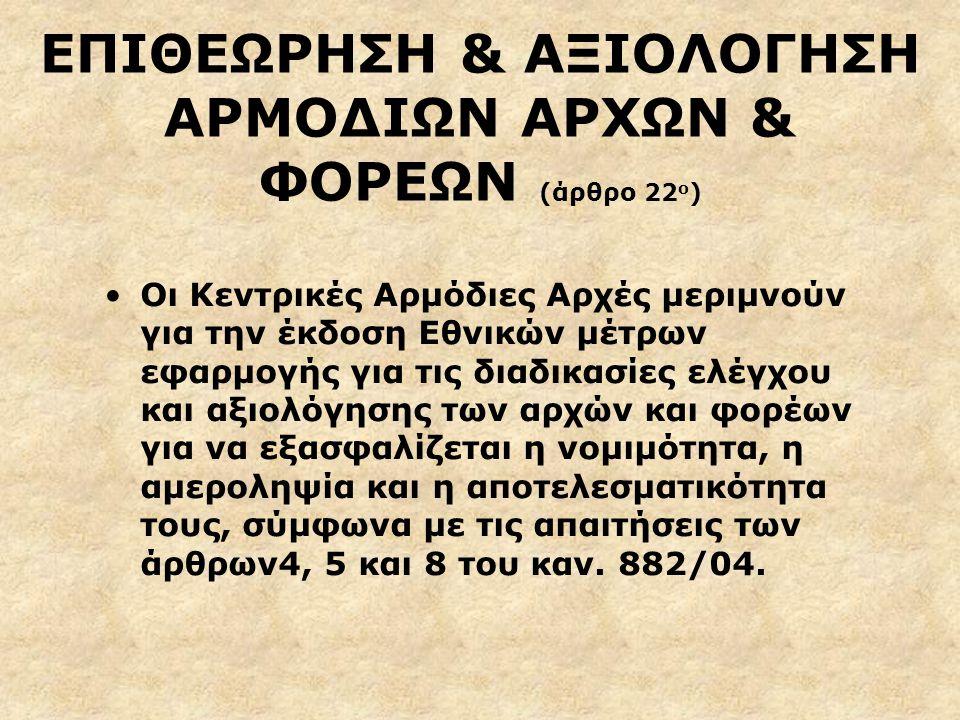 ΕΠΙΘΕΩΡΗΣΗ & ΑΞΙΟΛΟΓΗΣΗ ΑΡΜΟΔΙΩΝ ΑΡΧΩΝ & ΦΟΡΕΩΝ (άρθρο 22ο)