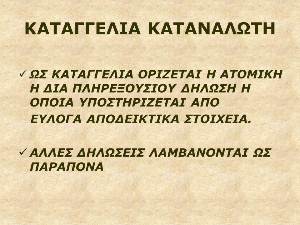 ΚΑΤΑΓΓΕΛΙΑ ΚΑΤΑΝΑΛΩΤΗ