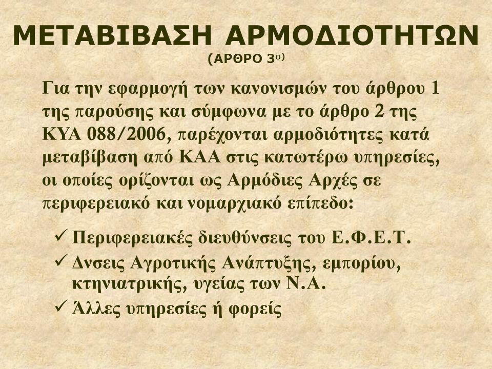 ΜΕΤΑΒΙΒΑΣΗ ΑΡΜΟΔΙΟΤΗΤΩΝ (ΑΡΘΡΟ 3ο)