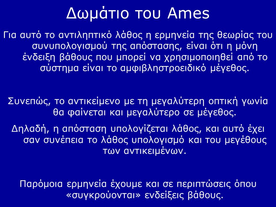 Δωμάτιο του Ames