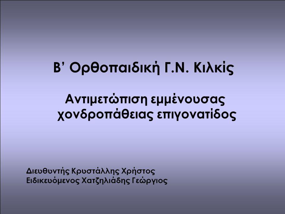 Β' Ορθοπαιδική Γ.Ν. Κιλκίς