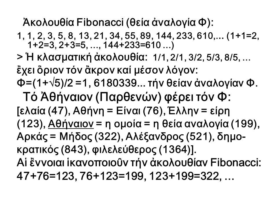 Αἱ ἒννοιαι ἱκανοποιοῦν τήν ἀκολουθίαν Fibonacci: