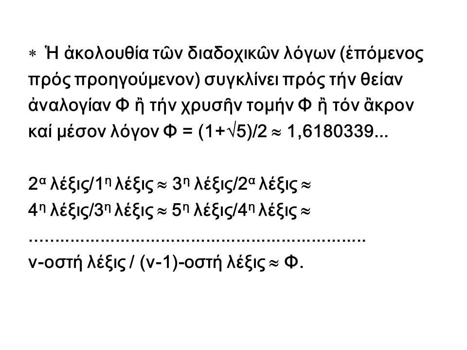 Ἡ ἀκολουθία τῶν διαδοχικῶν λόγων (ἑπόμενος