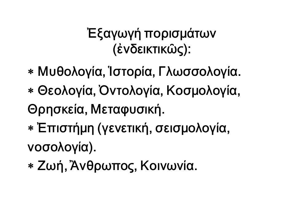 Ἐξαγωγή πορισμάτων (ἐνδεικτικῶς):