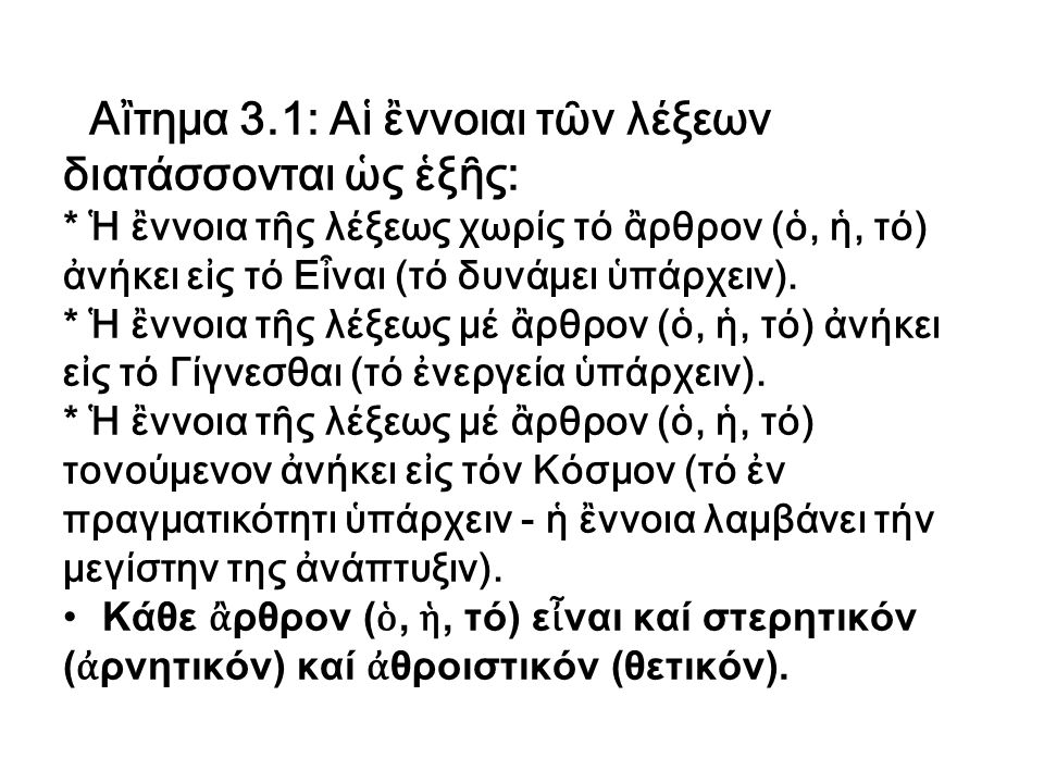 Αἲτημα 3.1: Αἱ ἒννοιαι τῶν λέξεων διατάσσονται ὡς ἑξῆς: