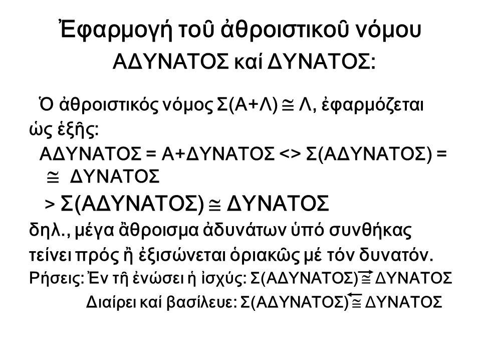 Ἐφαρμογή τοῦ ἀθροιστικοῦ νόμου ΑΔΥΝΑΤΟΣ καί ΔΥΝΑΤΟΣ: