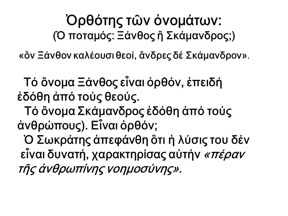 Ὀρθότης τῶν ὀνομάτων: (Ὁ ποταμός: Ξάνθος ἢ Σκάμανδρος;)