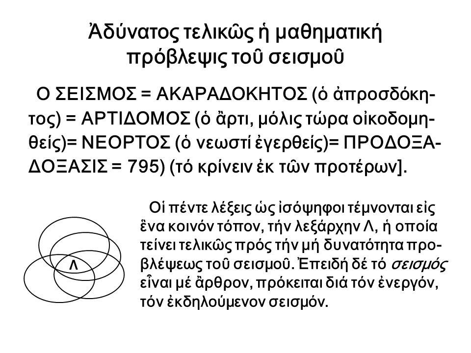 Ἀδύνατος τελικῶς ἡ μαθηματική πρόβλεψις τοῦ σεισμοῦ