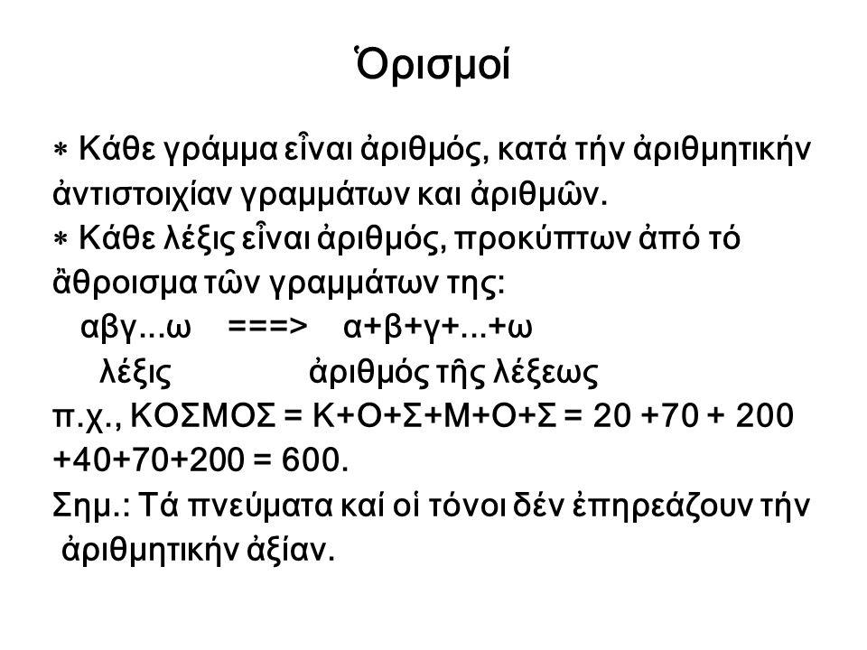 Ὁρισμοί  Κάθε γράμμα εἶναι ἀριθμός, κατά τήν ἀριθμητικήν