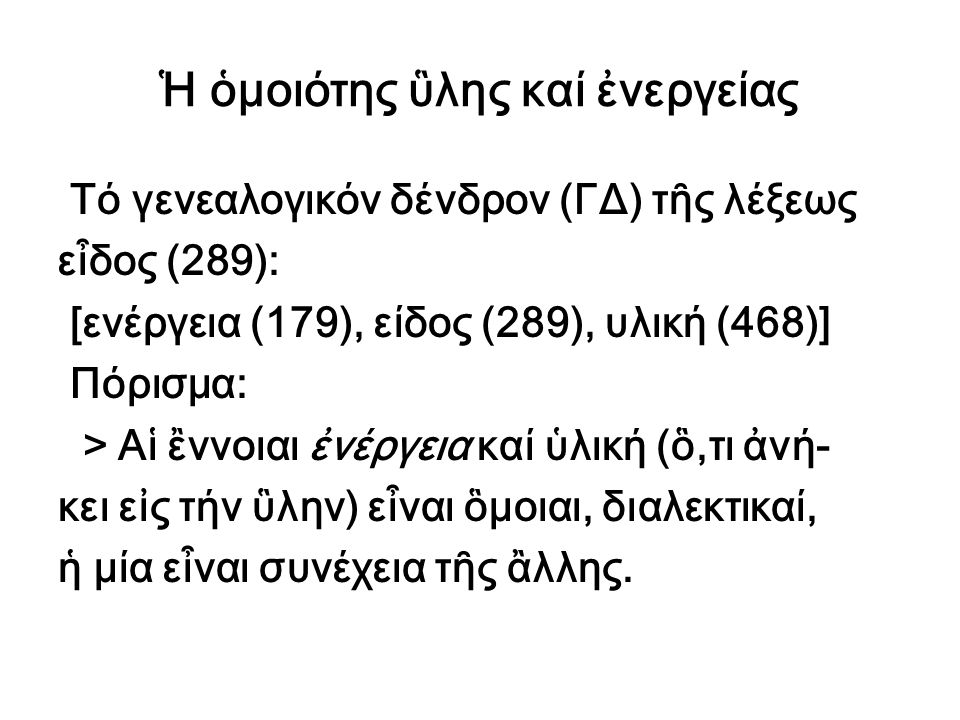 Ἡ ὁμοιότης ὓλης καί ἐνεργείας