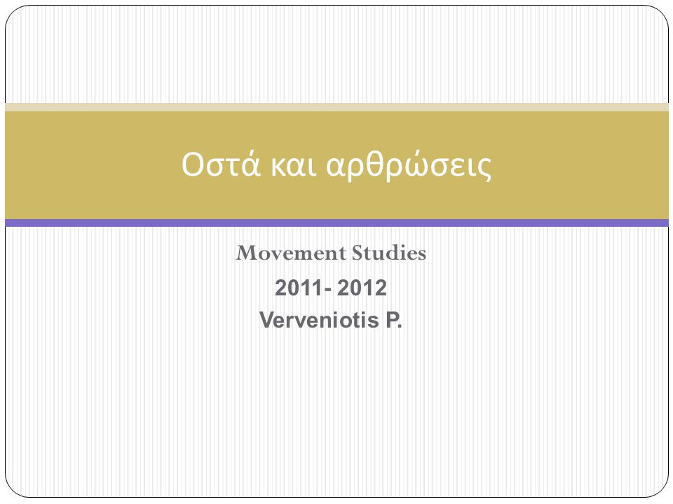 Movement Studies 2011- 2012 Verveniotis P.