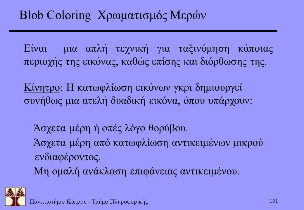 Blob Coloring Χρωματισμός Μερών