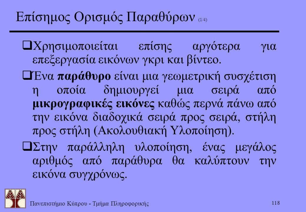 Επίσημος Ορισμός Παραθύρων (1/4)