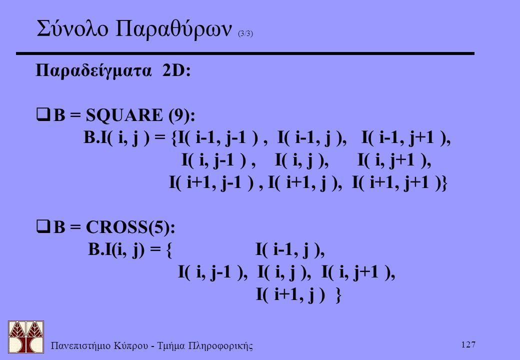 Σύνολο Παραθύρων (3/3) Παραδείγματα 2D: B = SQUARE (9):