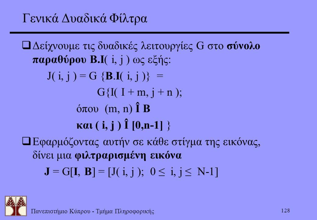 Γενικά Δυαδικά Φίλτρα Δείχνουμε τις δυαδικές λειτουργίες G στο σύνολο παραθύρου B.I( i, j ) ως εξής: