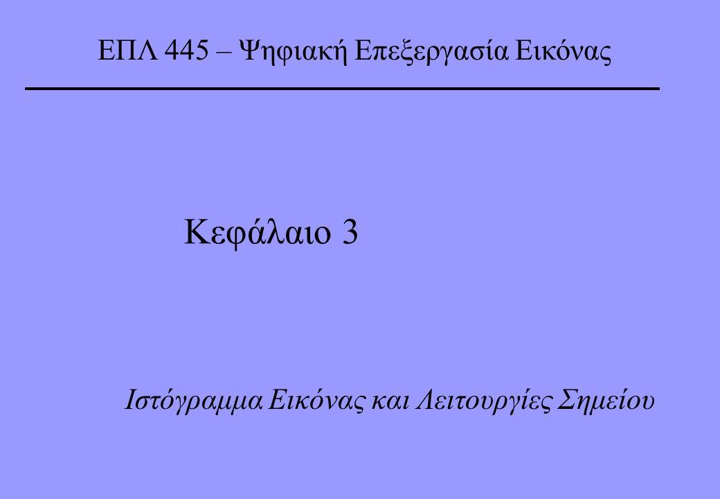 Κεφάλαιο 3 ΕΠΛ 445 – Ψηφιακή Επεξεργασία Εικόνας
