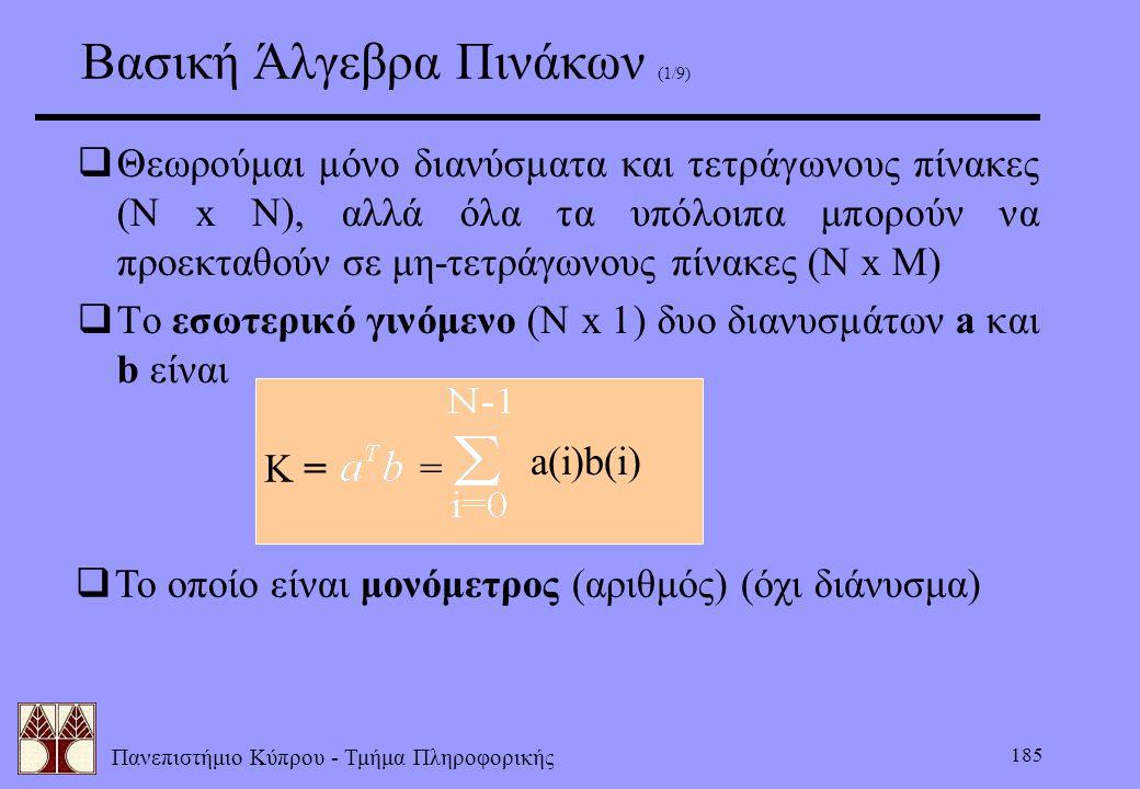 Βασική Άλγεβρα Πινάκων (1/9)