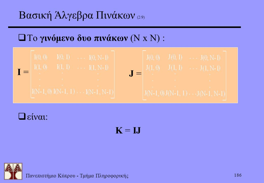 Βασική Άλγεβρα Πινάκων (2/9)