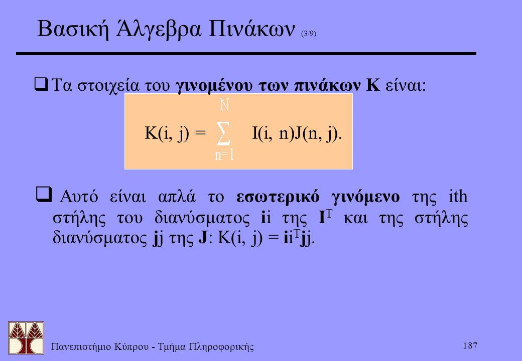 Βασική Άλγεβρα Πινάκων (3/9)