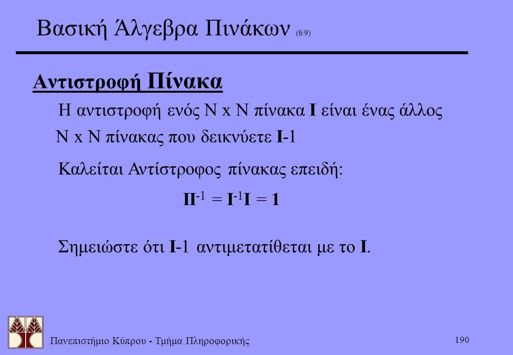 Βασική Άλγεβρα Πινάκων (6/9)