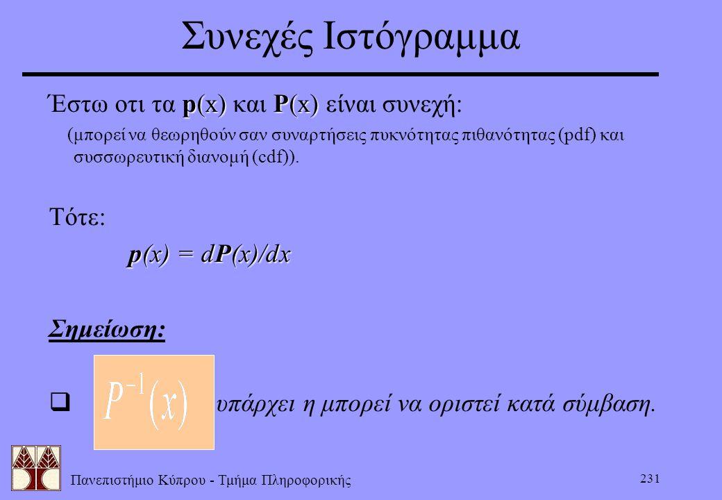 Συνεχές Ιστόγραμμα Έστω οτι τα p(x) και P(x) είναι συνεχή: Τότε: