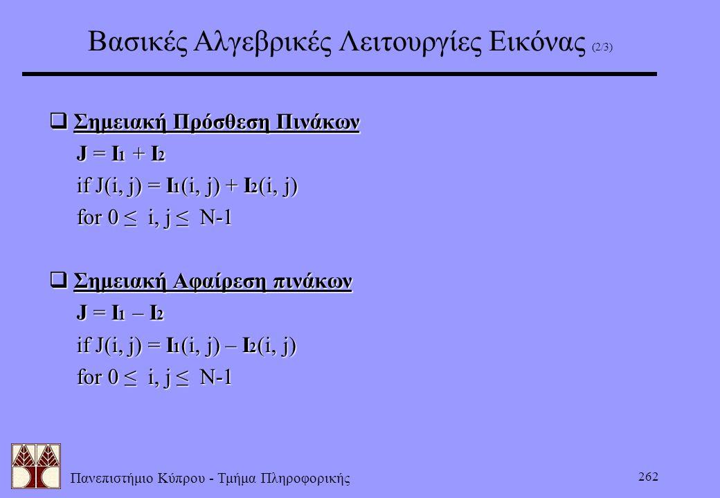 Βασικές Αλγεβρικές Λειτουργίες Εικόνας (2/3)