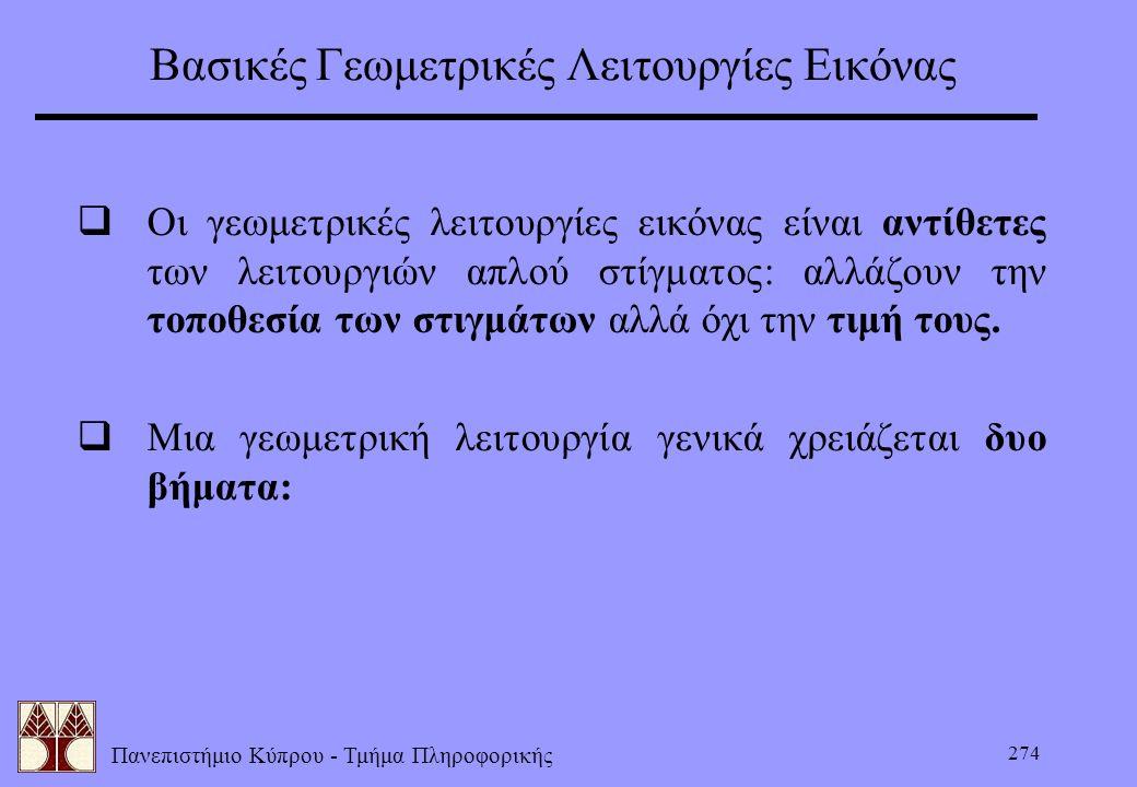 Βασικές Γεωμετρικές Λειτουργίες Εικόνας