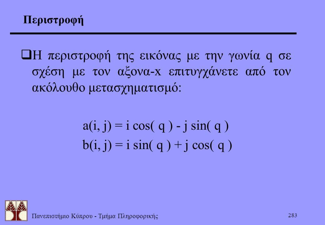 a(i, j) = i cos( q ) - j sin( q ) b(i, j) = i sin( q ) + j cos( q )