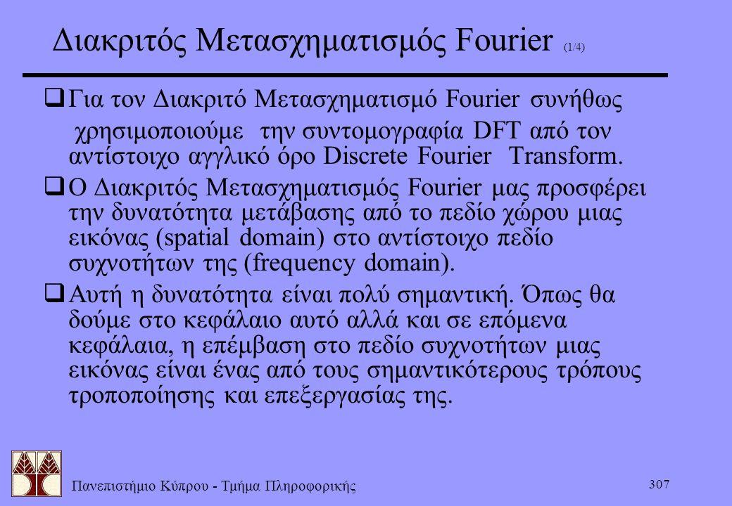 Διακριτός Μετασχηματισμός Fourier (1/4)
