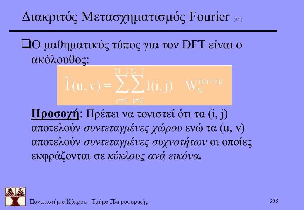 Διακριτός Μετασχηματισμός Fourier (2/4)