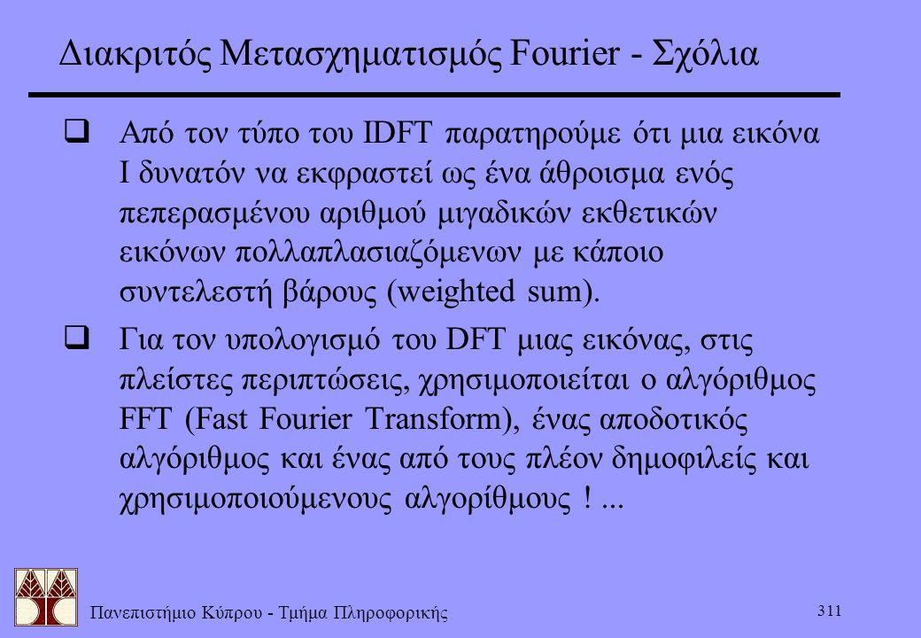 Διακριτός Μετασχηματισμός Fourier - Σχόλια