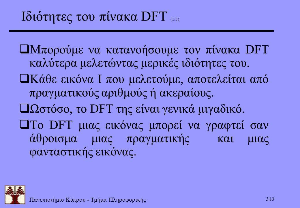 Ιδιότητες του πίνακα DFT (1/3)