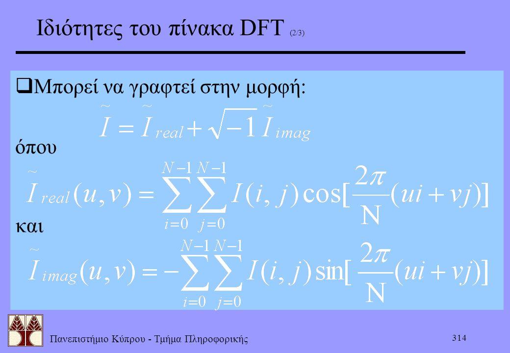 Ιδιότητες του πίνακα DFT (2/3)