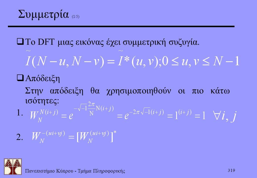 Συμμετρία (1/5) Το DFT μιας εικόνας έχει συμμετρική συζυγία. Απόδειξη