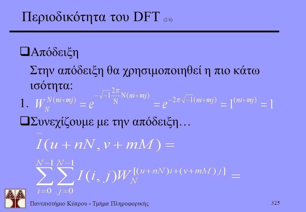Περιοδικότητα του DFT (2/4)