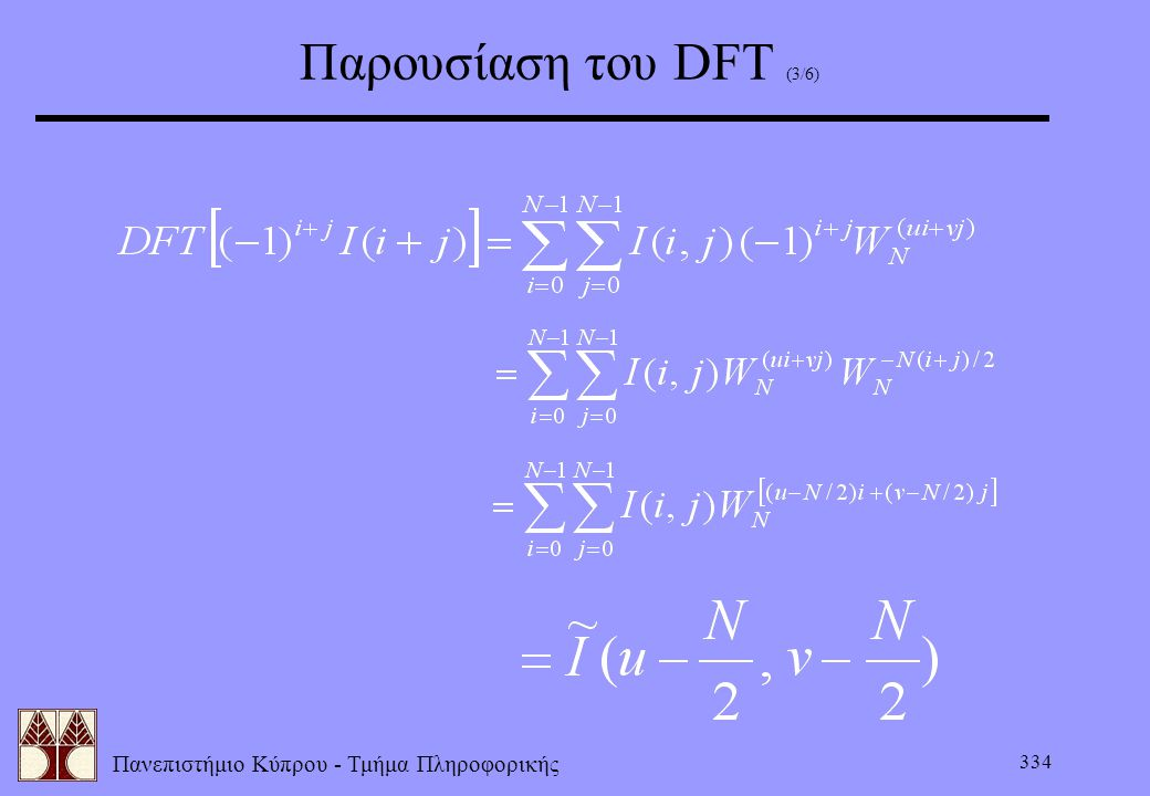 Παρουσίαση του DFT (3/6)