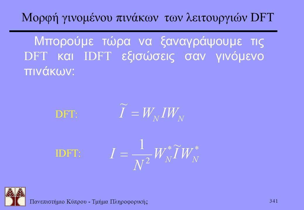 Μορφή γινομένου πινάκων των λειτουργιών DFT