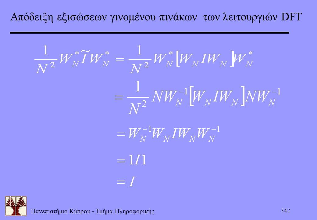 Απόδειξη εξισώσεων γινομένου πινάκων των λειτουργιών DFT