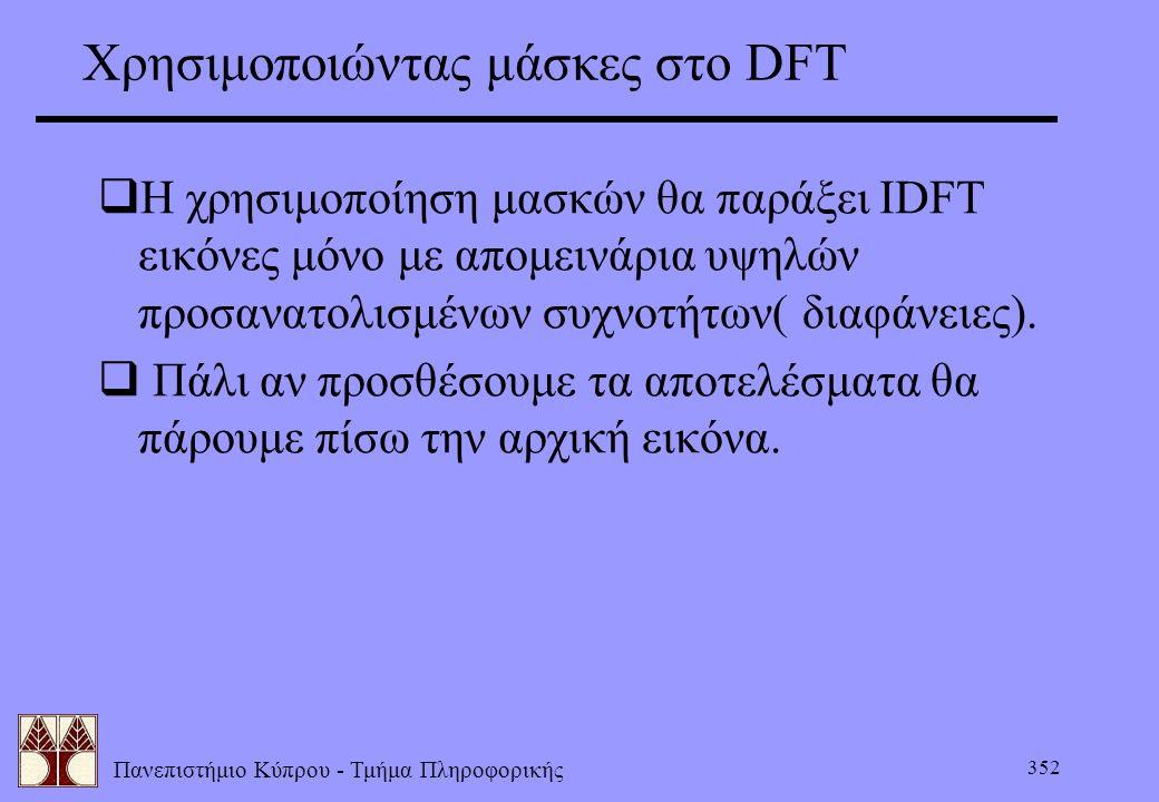 Χρησιμοποιώντας μάσκες στο DFT