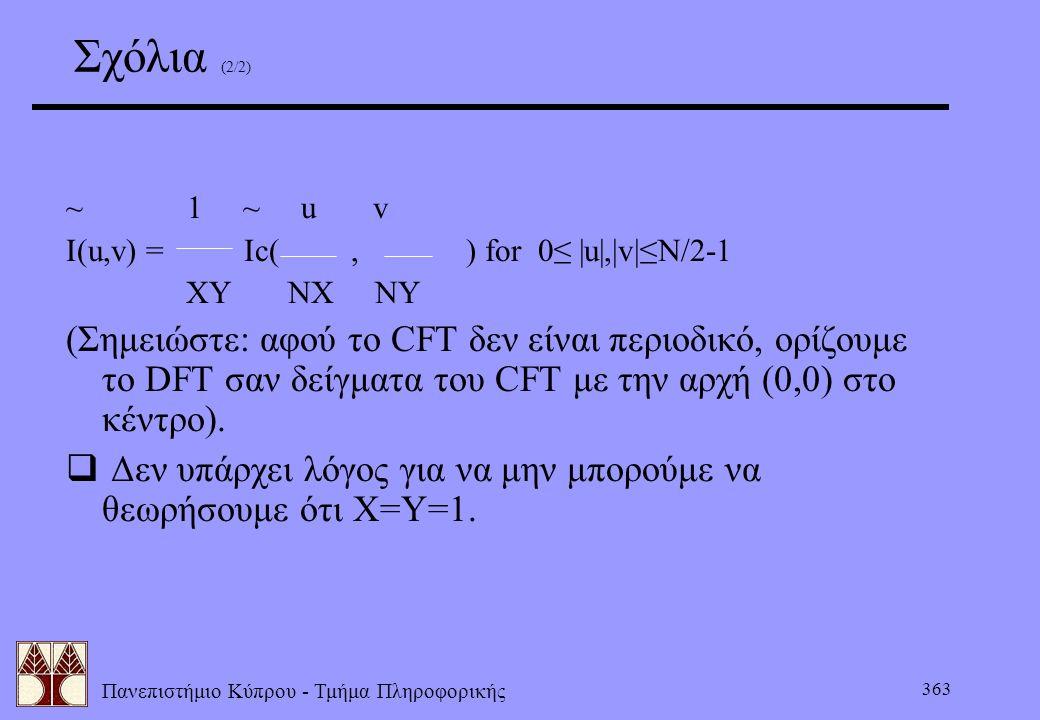 Σχόλια (2/2) ~ 1 ~ u v. I(u,v) = Ic( , ) for 0≤ |u|,|v|≤N/2-1.