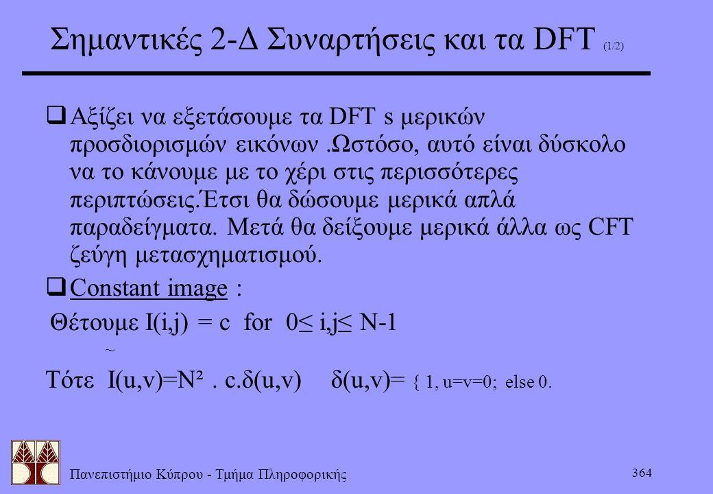Σημαντικές 2-Δ Συναρτήσεις και τα DFT (1/2)
