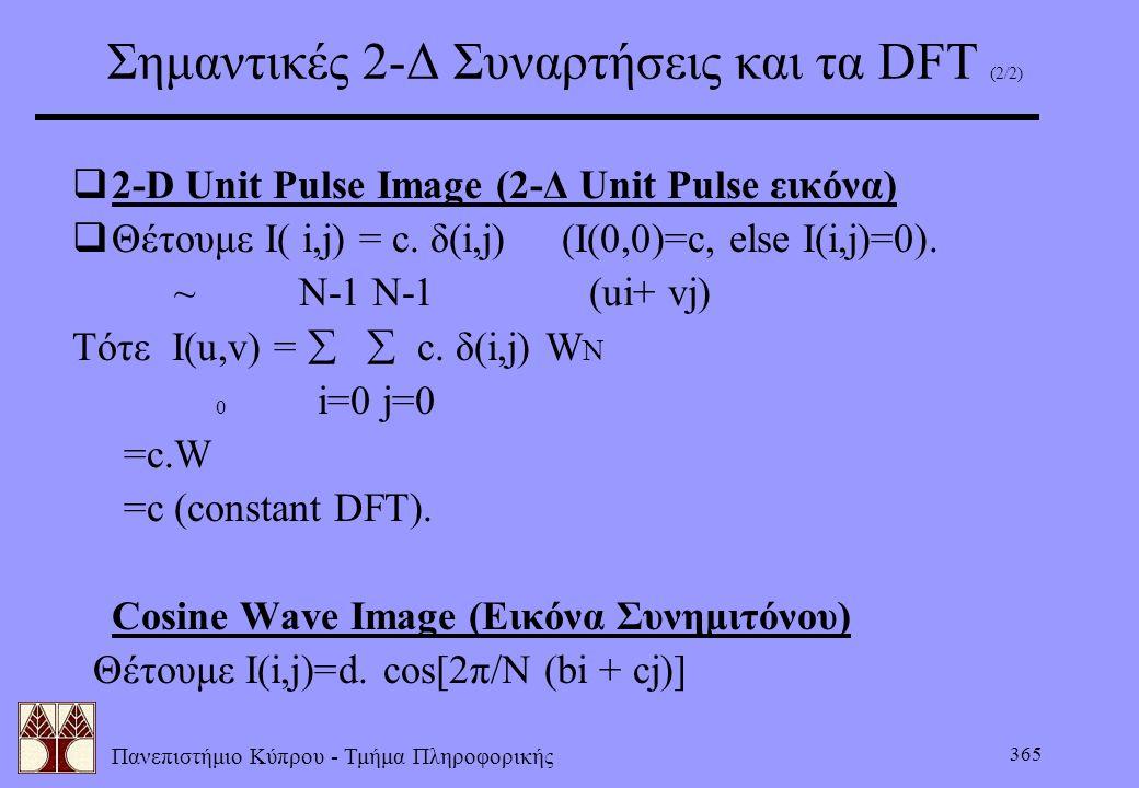 Σημαντικές 2-Δ Συναρτήσεις και τα DFT (2/2)